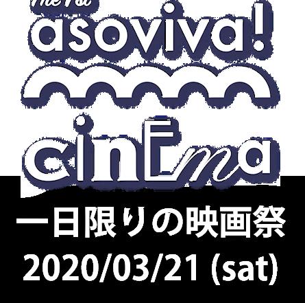 asoviva!cinema 2020.03.21 一日限りの映画祭